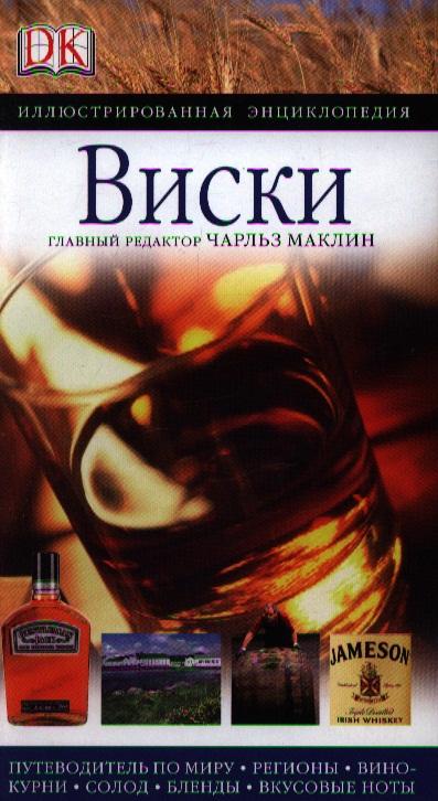 Маклин Ч. Виски виски виски accounting side 50ml 50ml