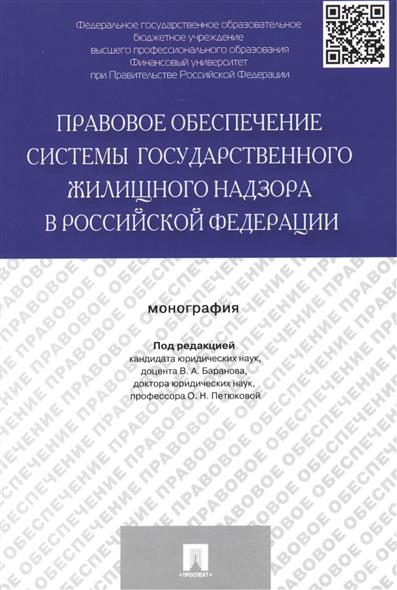 Баранов В., Петюкова О. (ред.) Правовое обеспечение системы государственного жилищного надзора в Российской Федерации: монография