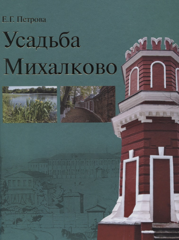 Петрова Е. Усадьба Михалково