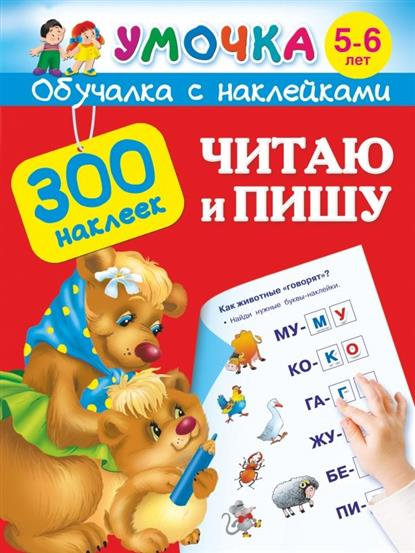 Читаю и пишу. 300 наклеек. 5-6 лет книги эксмо пишу буквы 5 6 лет