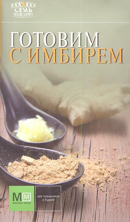 Устьянцева И. (ред.) Готовим с имбирем