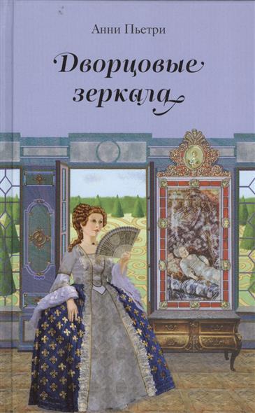 Пьетри А. Дворцовые зеркала зеркала