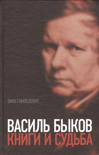 Гимпелевич З. Василь Быков: Книги и судьба цена