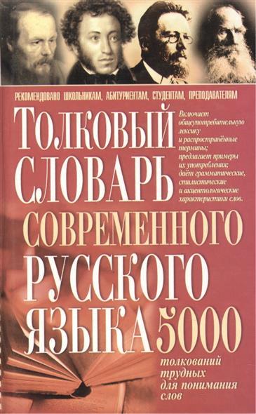 Толковый словарь совр. рус. языка 5000 толкований трудных для понимания слов