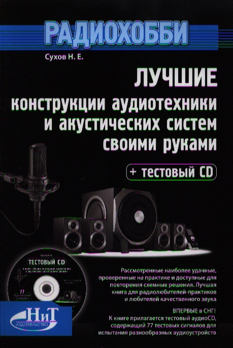 Сухов Н. Радиохобби. Лучшие конструкции аудиотехники и акустических систем своими руками + тестовый аудио CD