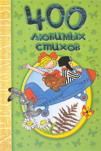 Гусарова Н. 400 любимых стихов Хрестоматия гусарова н ред суперраскраска герои любимых мультфильмов