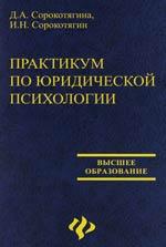 Практикум по юрид. психологии