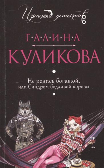 цены Куликова Г. Не родись богатой, или Синдром бодливой коровы ISBN: 9785699900145