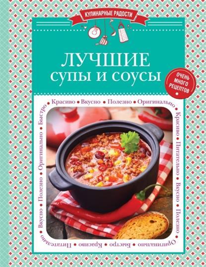 Лучшие супы и соусы. Очень много рецептов