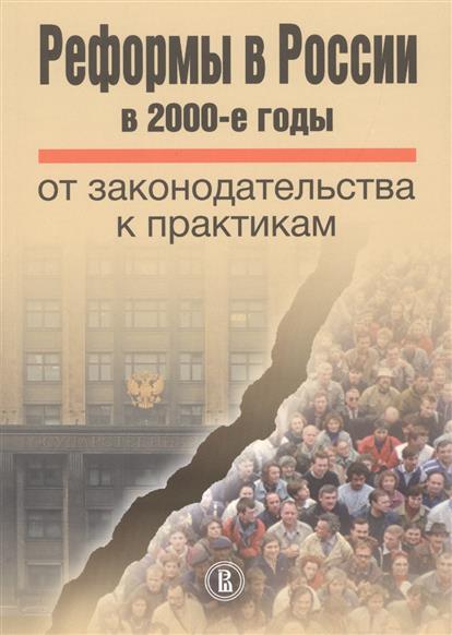 Реформы в России в 2000-е годы от законодательства к практикам