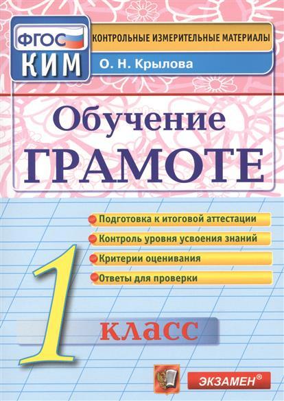 Крылова О.: Обучение грамоте. 1 класс. Подготовка к итоговой аттестации. Контроль уровня усвоения знаний. Критерии оценивания. Ответы для проверки. Издание третье, переработанное и дополненное