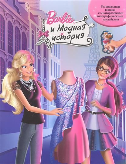 Барби Модная история