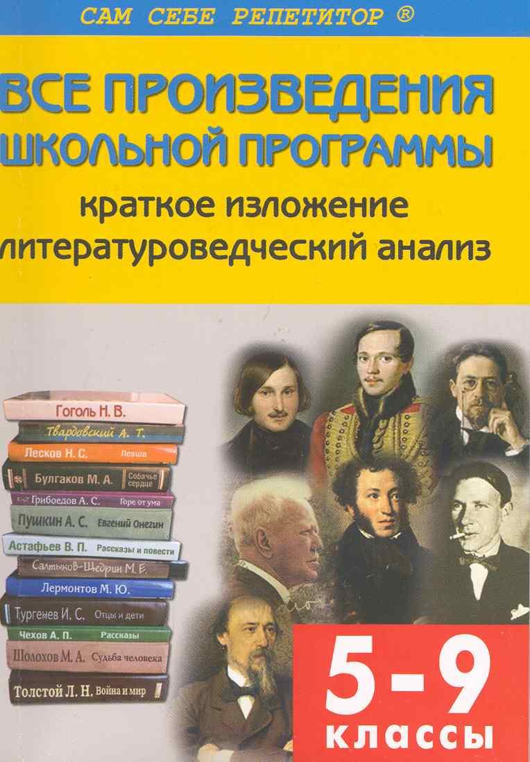 ССР Все произв. школьн. прогр. по литерат. в крат. излож. 5-9 кл