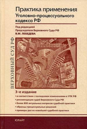 Практика применения Уголовно-процесс. кодекса РФ