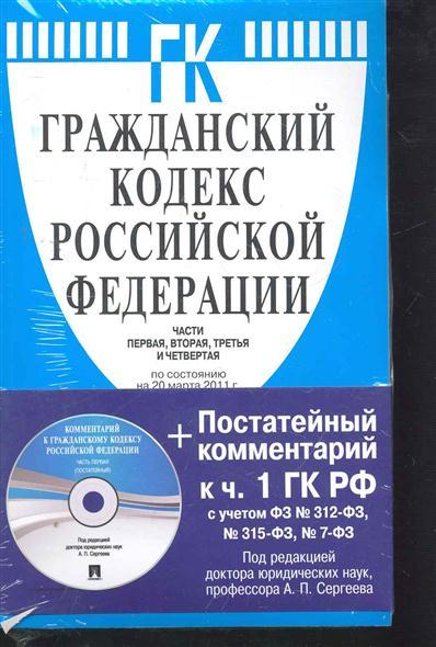 ГК РФ ч.1, 2, 3, 4