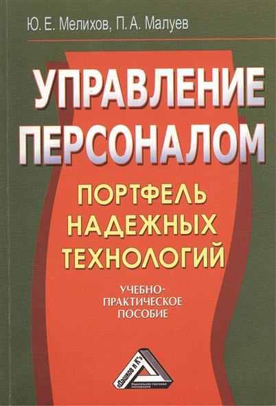 Мелихов Ю.: Управление персоналом. Портфель надежных технологий. Учебно-практическое пособие. 2-е издание