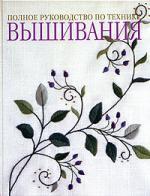 Полное руководство по технике вышивания
