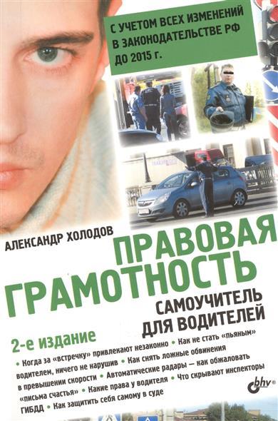 Холодов А. Правовая грамотность. Самоучитель для водителей. 2-е издание