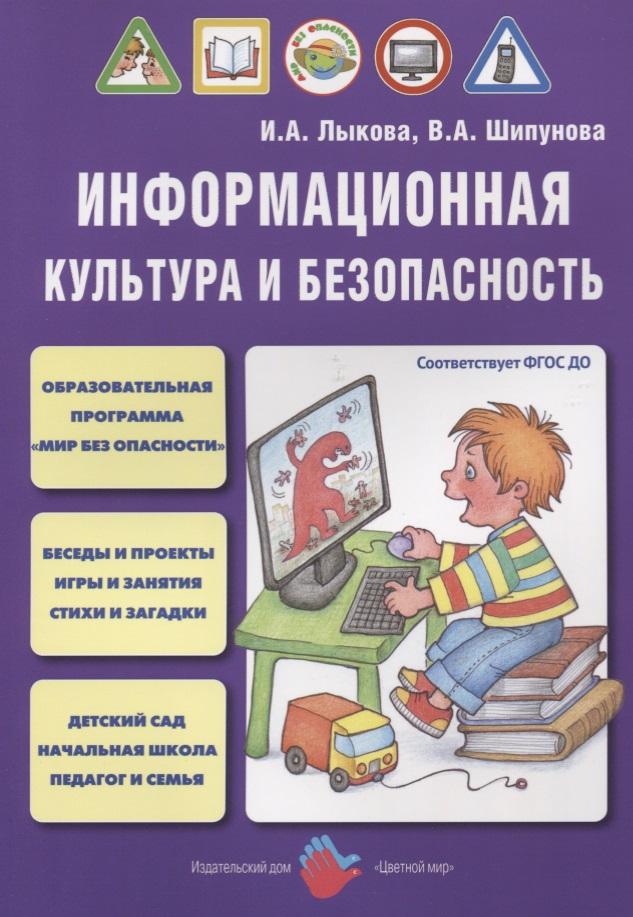 Лыкова И., Шипунова В. Информационная культура и безопасность цена