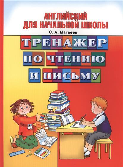 Английский для начальной школы. Тренажер по чтению и письму