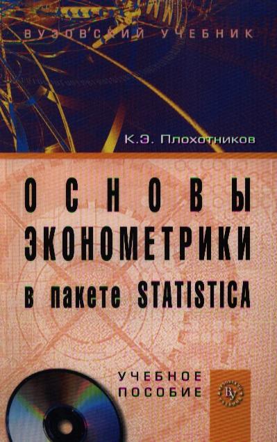 Основы эконометрики в пакете STATISTICA