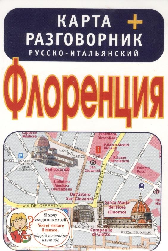 Флоренция. Карта + русско-итальянский разговорник