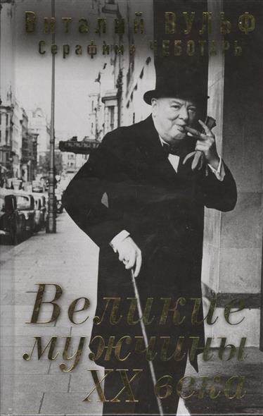 Великие мужчины ХХ века