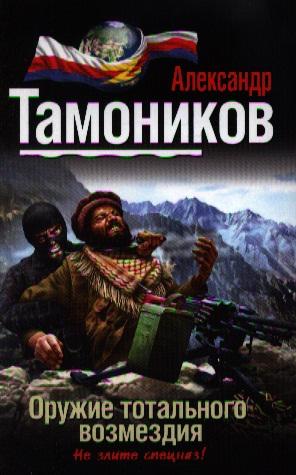 Тамоников А. Оружие тотального возмездия годы возмездия
