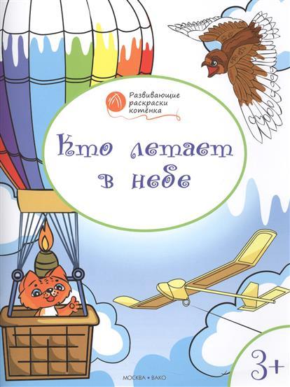 Медов В. Кто летает в небе. Развивающие раскраски для детей 3-4 лет