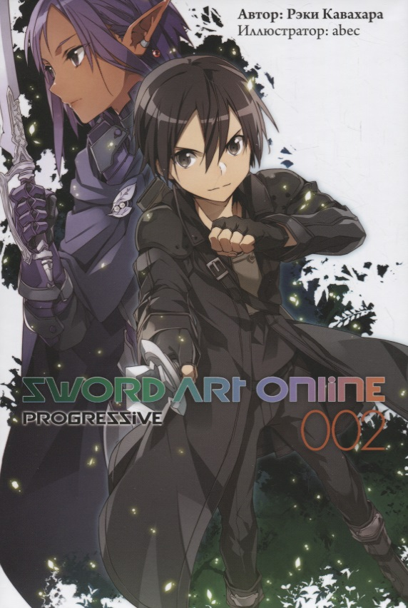 Фото - Кавахара Р. Sword Art Online Progressive. Ранобэ. Том 2 кавахара р sword art online том 5 призрачная пуля