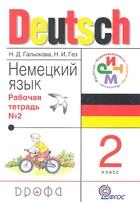 Немецкий язык. 2 класс. Рабочая тетрадь № 2