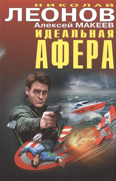 Леонов Н., Макеев А. Идеальная афера афера века