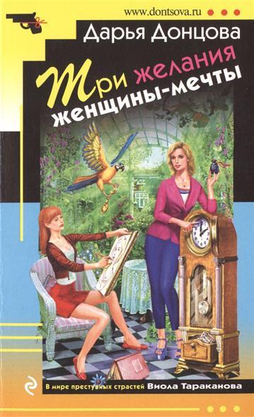 Донцова Д. Три желания женщины-мечты дарья донцова три мешка хитростей