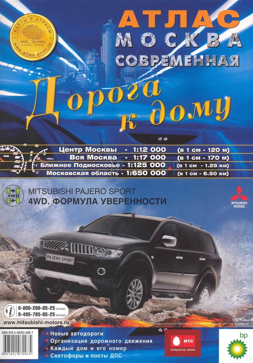 Атлас Москва современная Дорога к дому 2010/11/12