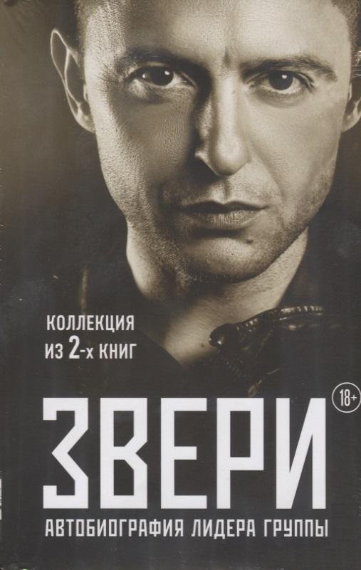 купить Зверь Р. Звери. Автобиография лидера группы (комплект из 2 книг) по цене 503 рублей