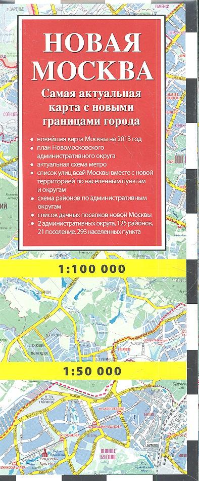 Карта Новая Москва. Самая актуальная карта с новыми границами города. Масштаб: 1:100 000. 1:50 000