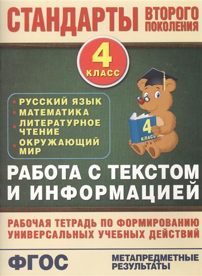 Работа с текстом и информацией. 4 класс. Русский язык. Математика. Литературное чтение. Окружающий мир. Рабочая тетрадь по формированию универсальных учебных действий