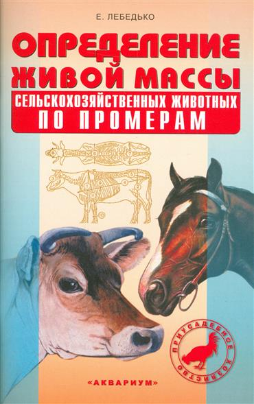 Определение живой массы сельскохозяйственных животных по промерам. Практическое руководство