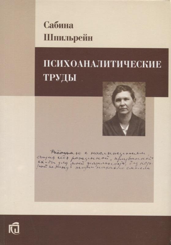 Шпильрейн С. Психоаналитические труды психоаналитические и философские этюды