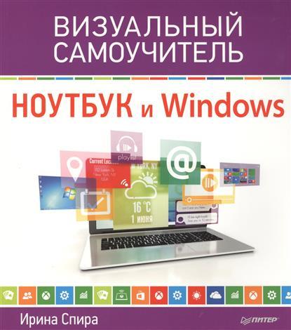 Спира Е. Ноутбук и Windows. Визуальный самоучитель леска для триммера siat professional siat квадрат цвет красный диаметр 2 мм длина 15 м
