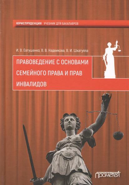 Правоведение с основами семейного права и прав инвалидов