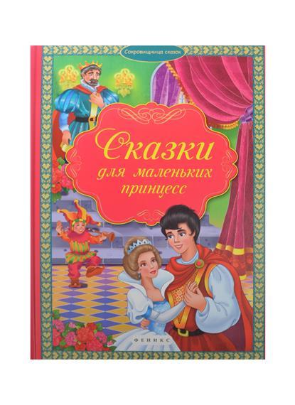 все цены на Чумакова С. (ред.) Сказки для маленьких принцесс
