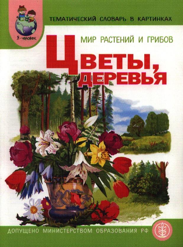 Цветы и деревья Тематический словарь в картинках