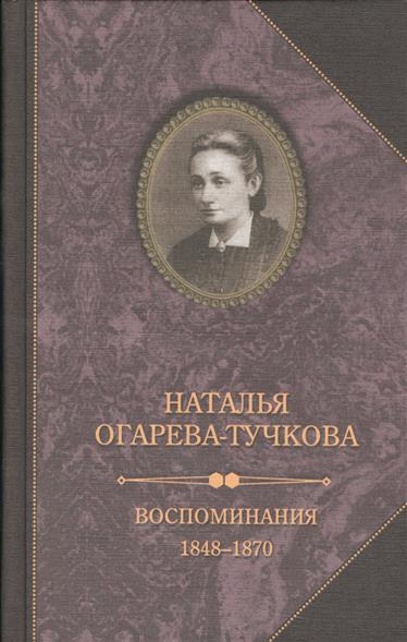 Воспоминания. 1848-1870