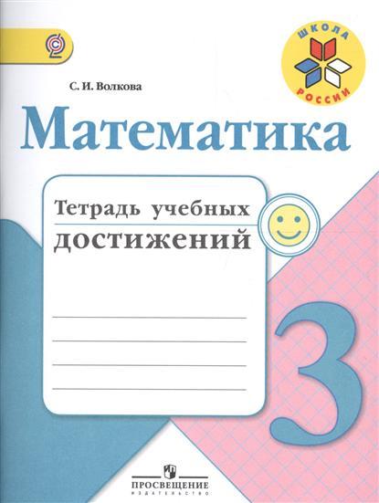 Математика. 3 класс. Тетрадь учебных достижений. Учебное пособие для общеобразовательных организаций