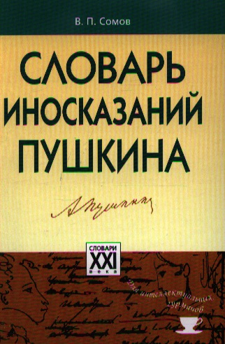 Сомов В.: Словарь иносказаний Пушкина
