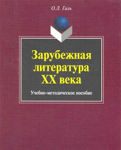 Зарубежная литература 20 века Учеб. пос.