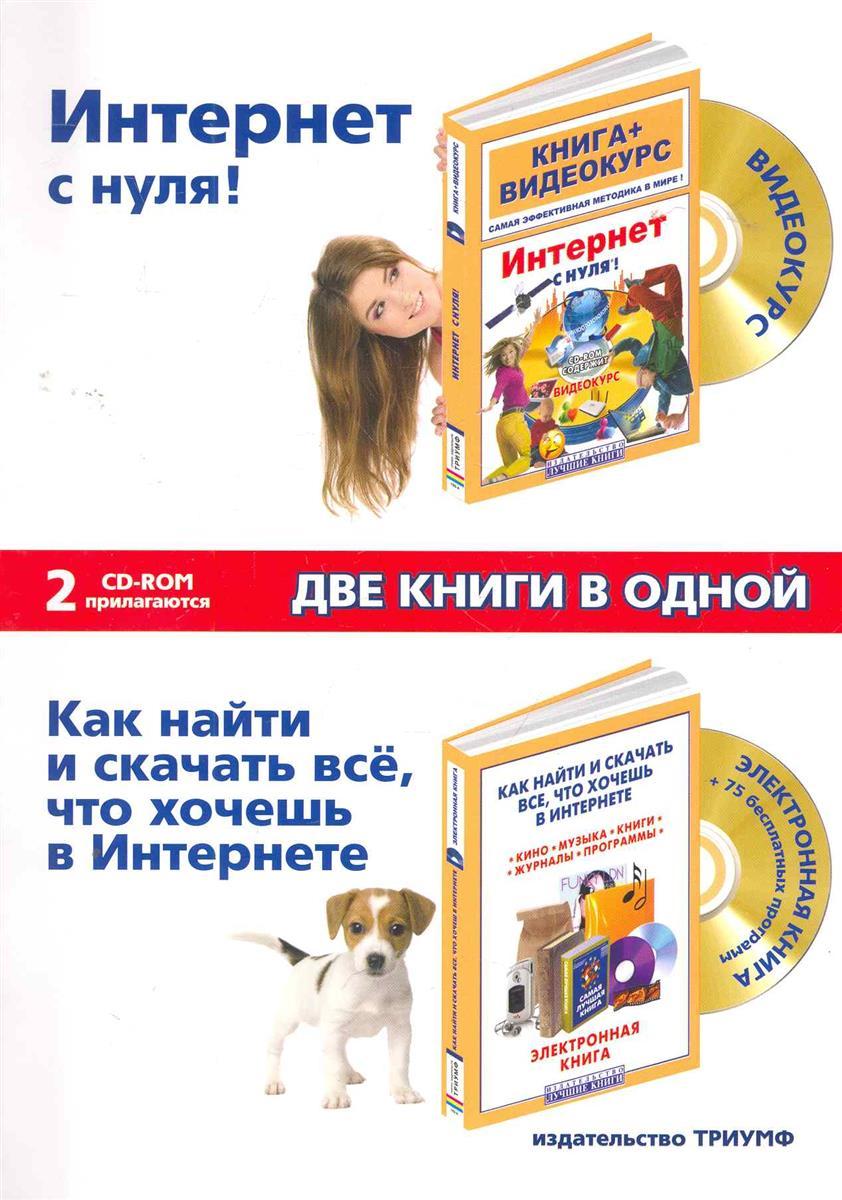Матвиенко Ю. Интернет Две книги в одной Интернет с Нуля / Как найти и скачать все… ISBN: 9785893925067 вышевка крестиком книги скачать