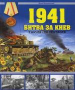 1941 Битва за Киев 7 июля - 26 сентября