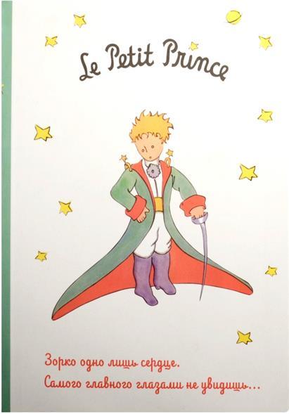 "Блокнот ""Маленький Принц: Сердце"""